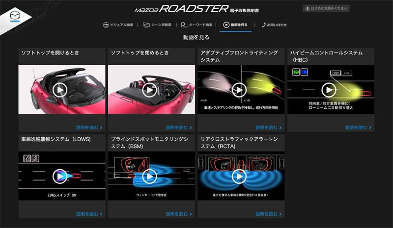 mazda-introduced-the-electronic-manual-from-the-new-mazda-roadster20150602-6-min