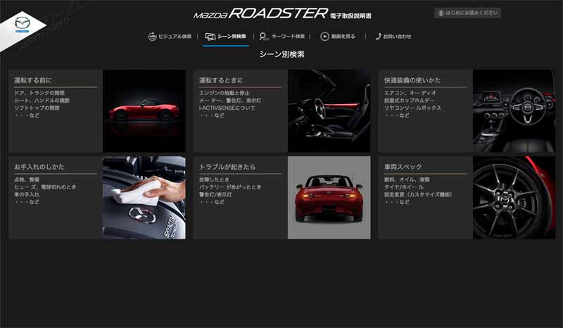 mazda-introduced-the-electronic-manual-from-the-new-mazda-roadster20150602-7-min