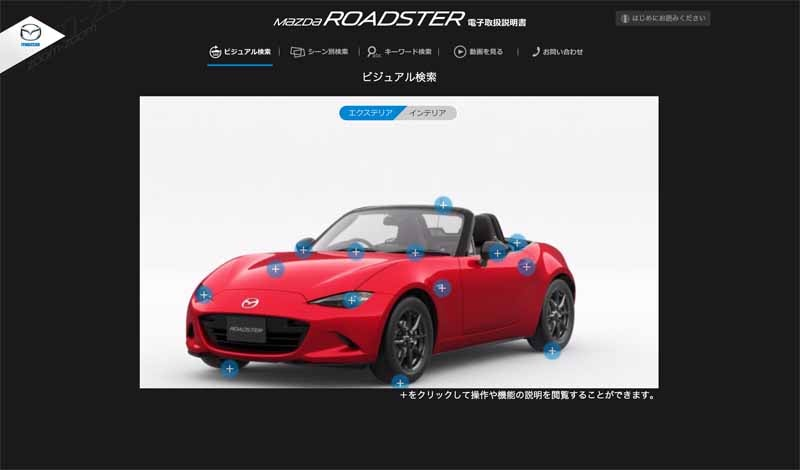 mazda-introduced-the-electronic-manual-from-the-new-mazda-roadster20150602-9-min