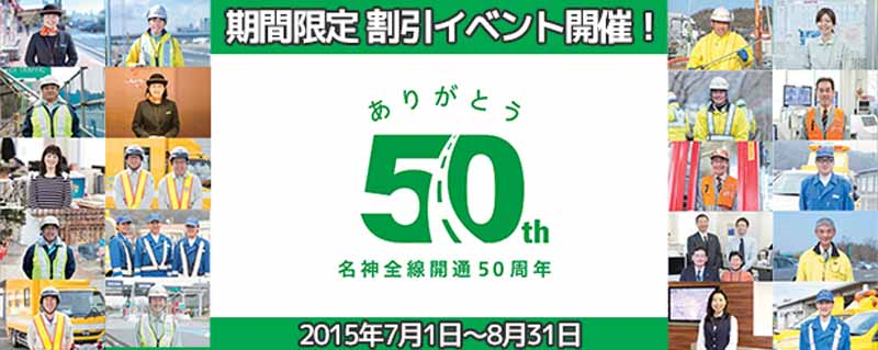 meishin-held-a-highway-whole-line-opened-50-anniversary-campaign20150624-1-min