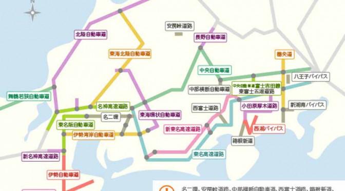 名神高速道路、全線開通50周年キャンペーンを開催