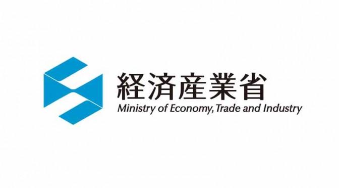 経済産業省、「自動車新時代戦略会議」を新設置。初回会議を4月に実施
