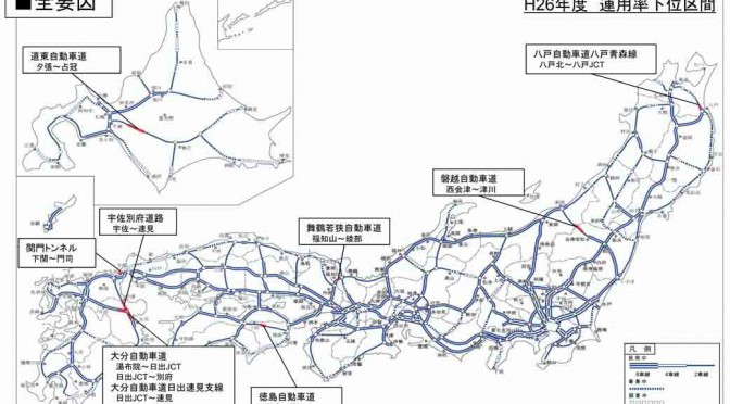 ministry-of-land-infrastructure-and-transport-road-closures-worst-ranking-of-the-highway20150612-2-min