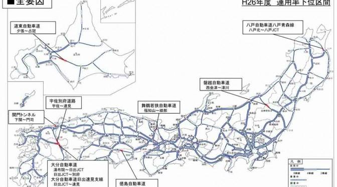国土交通省、平成26年度・高速道路の通行止めワーストランキング発表