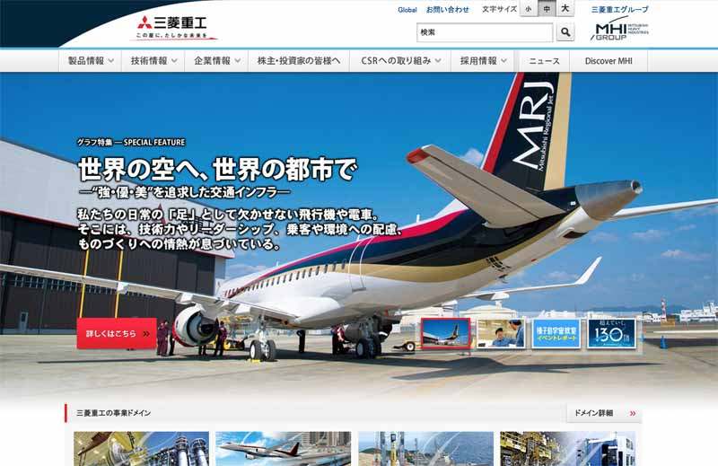 mitsubishi-aircraft-and-mitsubishi-heavy-industries-start-the-running-test-of-the-next-generation-jet20150610-1-min