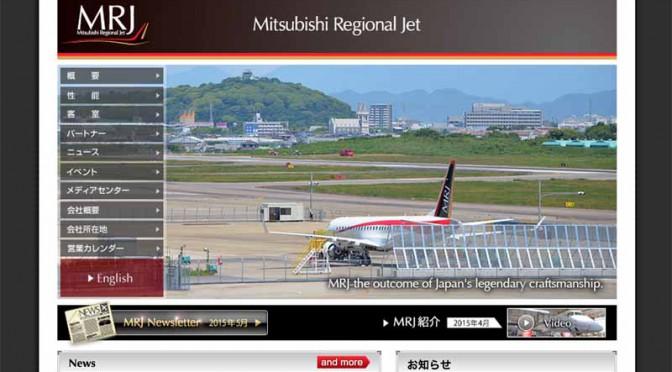 三菱航空機と三菱重工、次世代のリージョナルジェット機「MRJ」の走行試験を開始