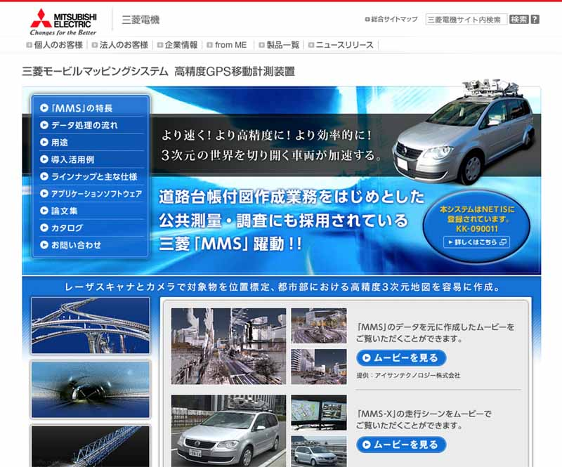 mitsubishi-electric-has-developed-a-real-time-laser-point-cloud-generation-technology-of-mobile-mapping-system20150624-1-min