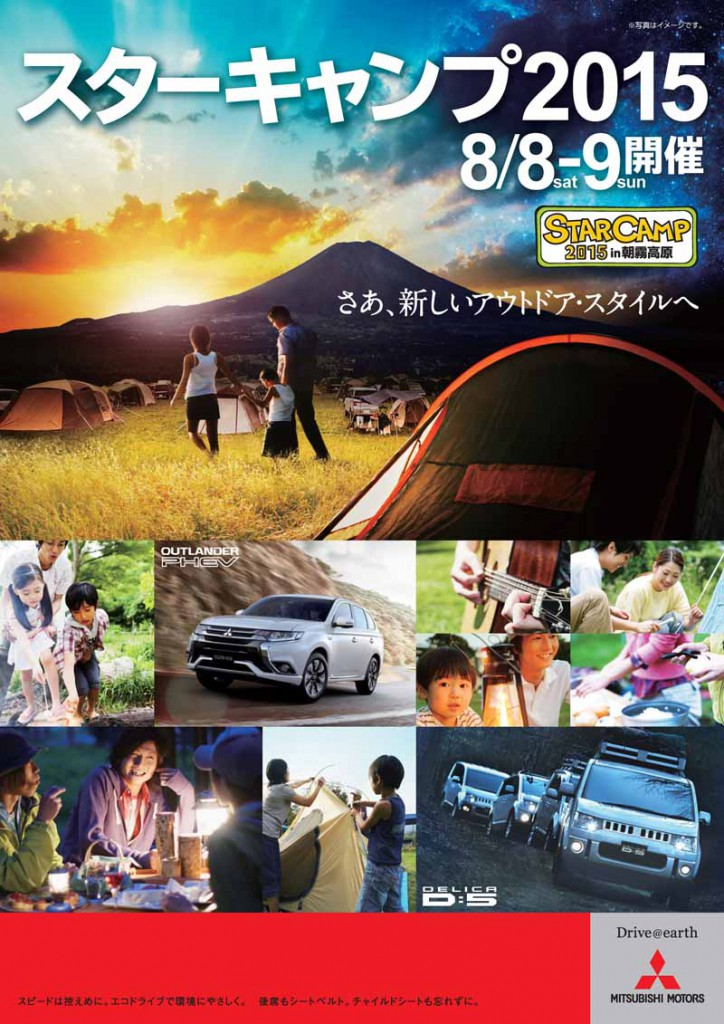mitsubishi-motors-held-a-camping-event-star-camp-2015-in-asagirikogen20150618-1-min