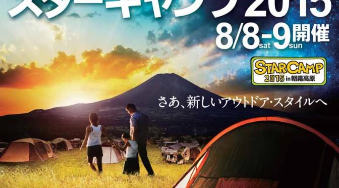 三菱自動車、オートキャンプイベント「スターキャンプ2015 in朝霧高原」を開催