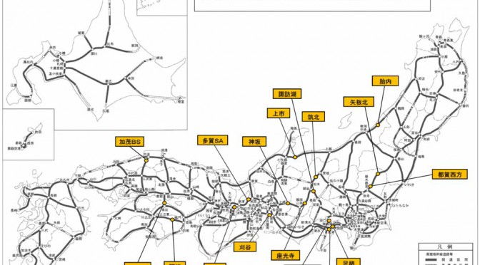 国土交通省、スマートインターチェンジの新規事業化を発表