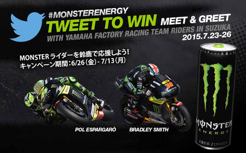monster-energy-team-suzuka-8-hours-tickets-campaign20150627-4-min