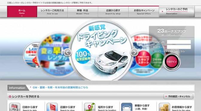 JTBのダイナミックパッケージツアーに「日産レンタカー」が参画