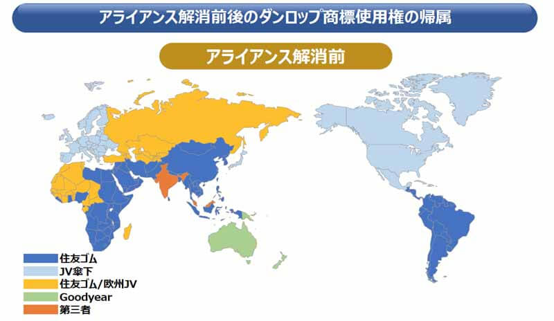 sumitomo-rubber-industries-alliance-joint-venture-dissolution-of-the-goodyear-corporation20150604-4 (1)