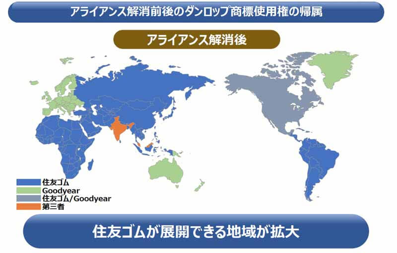 sumitomo-rubber-industries-alliance-joint-venture-dissolution-of-the-goodyear-corporation20150604-6 (1)