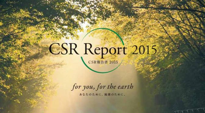 住友ゴム工業、CSR報告書2015を発行