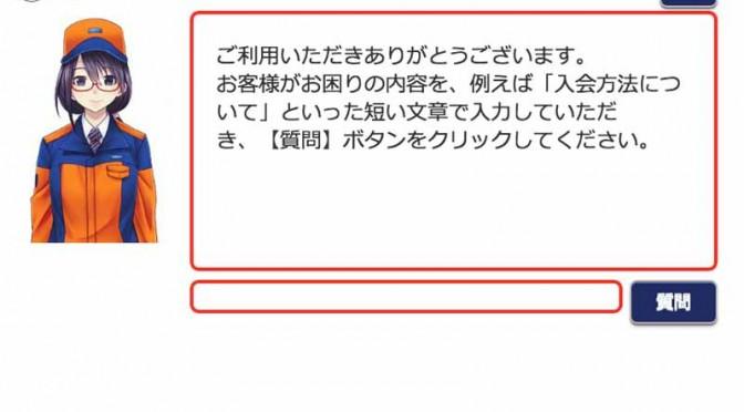 JAFのWebサイトに対話型ナビゲーターの「久留間まもり」6月10日(水)より登場