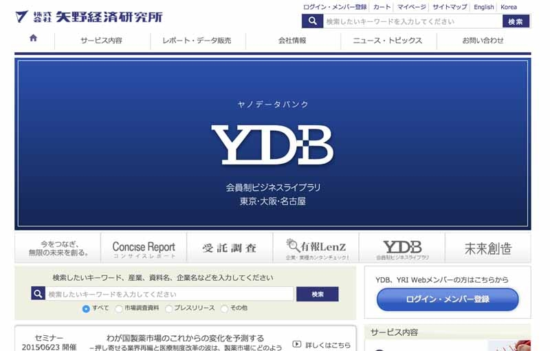 yano-research-institute-announced-the-used-car-distribution-market-survey-results20150610-2-min