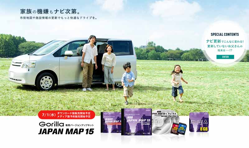 zenrin-was-released-panasonic-and-sanyo-made-car-navigation-map-update20150610-3-min