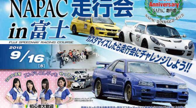 第20回NAPAC走行会in富士、参加者100名募集中