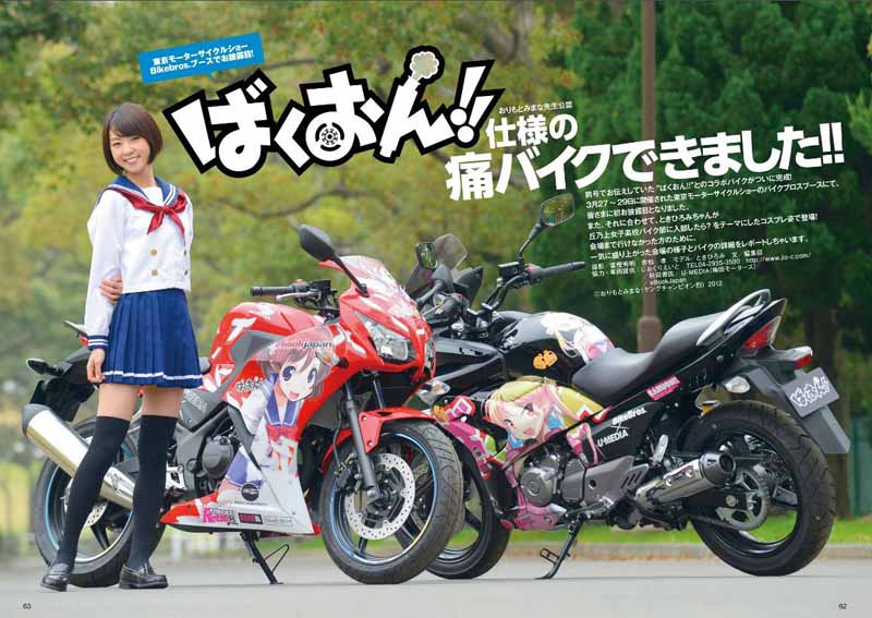 sales-in-the-roar-official-pain-bike-¥-950000-of-ebookjapan-planning20150719-1-min
