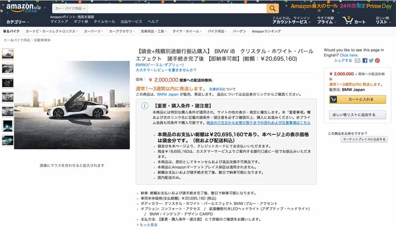 The exhibition the BMW i8 to July 15 as long as Amazon Sale event of %22prime Day%22-2-min