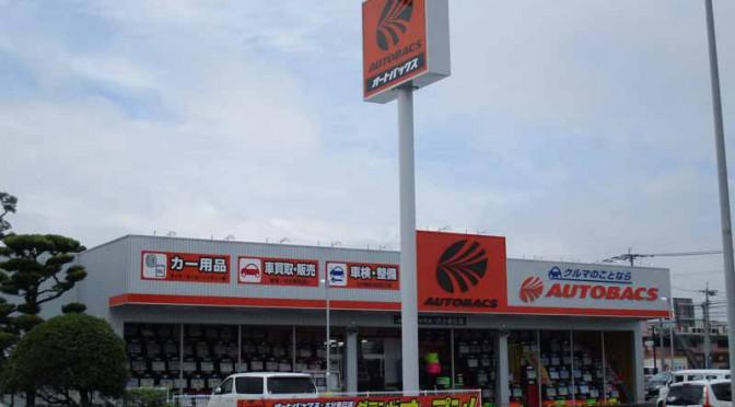 autobacs-and-oita-kasugaura-oita-oita-prefecture-new-open20150709-3-min
