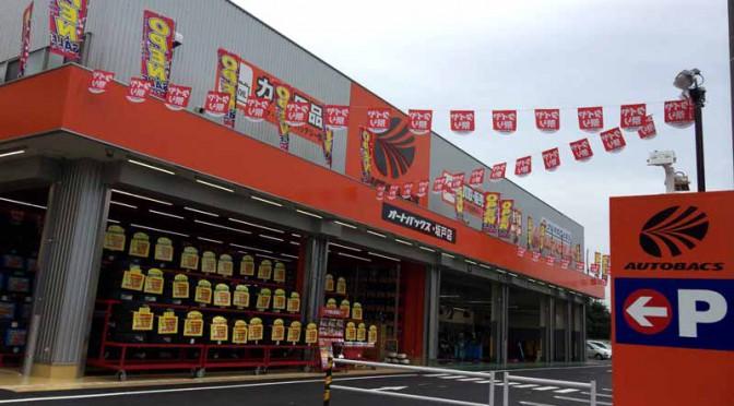 オートバックス・坂戸店(埼宣県坂戸市)移転オープン