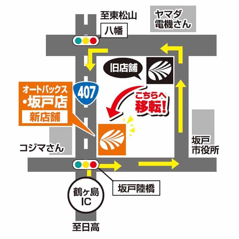 autobacs-sakado-relocation-open20150709-3-min