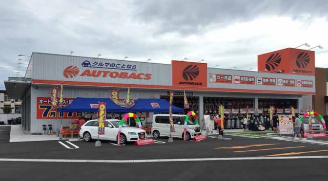 オートバックス・鳥栖店(佐賀県鳥栖市)新規オープン