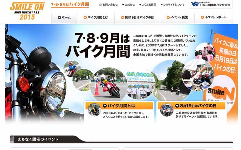 bike-of-the-day-smile-on-2015-held-belle-salle-akihabara-august-1920150724-3
