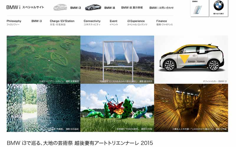 bmw-i-is-co-sponsored-art-festival-echigo-tsumari-art-triennial-of-the-earth20150712-4-min