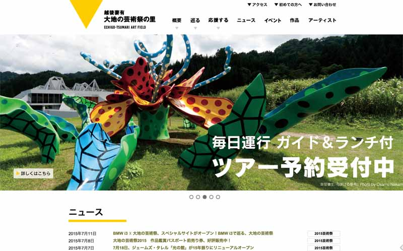 bmw-i-is-co-sponsored-art-festival-echigo-tsumari-art-triennial-of-the-earth20150712-5-min