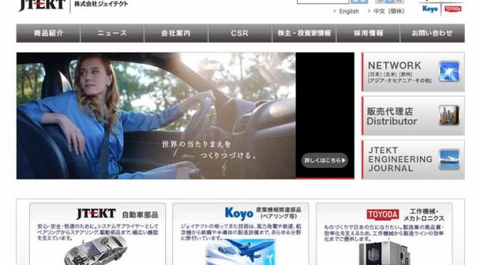 ジェイテクト、第44回東京モーターショー2015へ出展