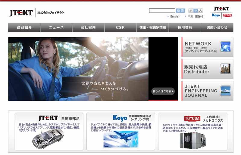 JTEKT, %22sewer Exhibition '15 Tokyo%22 Exhibition-1