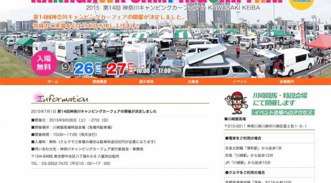神奈川県下最大級のキャンピングカー展示会、川崎競馬場で2015年9月26日・27日に開催