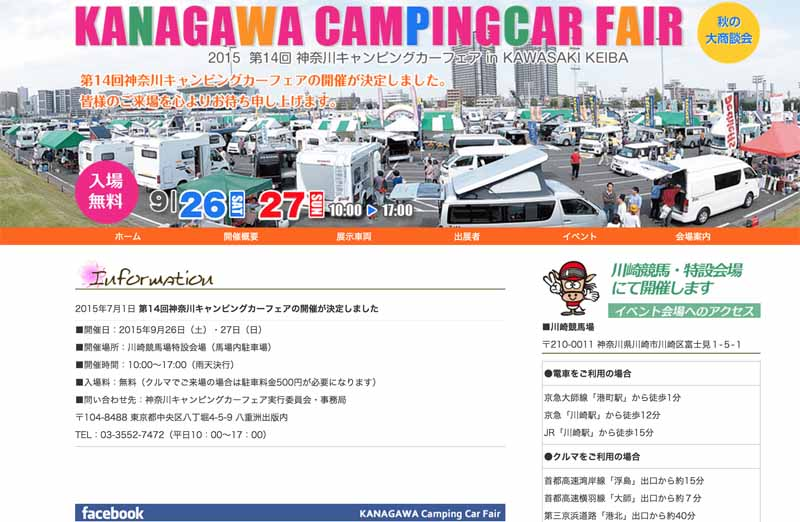 camper-exhibition-of-kanagawa-prefectures-largest-will-be-held-on-september-26-27-2015-at-kawasaki-racecourse20150724-3