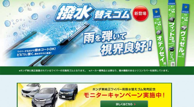 carmate-honda-car-genuine-wiper-for-water-repellent-replacement-rubber-monitor-campaign20150723-1