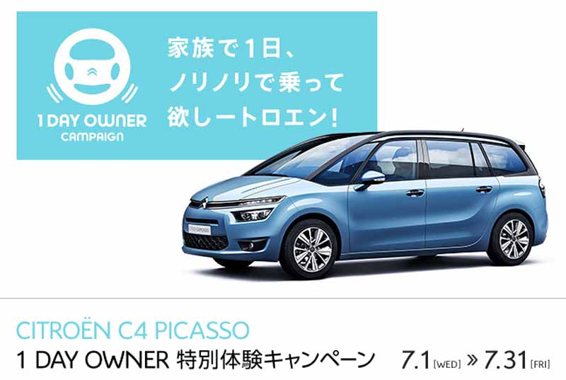 citroen-the-1day-owner-special-experience-campaign-implementation20150702-2-min
