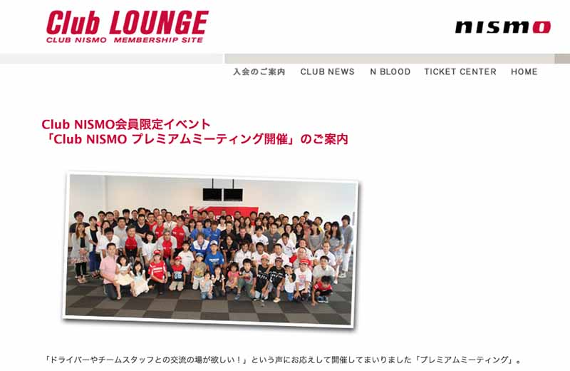 club-nismo-members-only-event-club-nismo-premium-meeting-held20150722-1