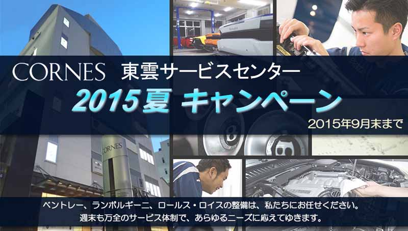 cornes-motors-shinonome-service-center-conducted-the-summer-campaign-in-the-saturday-sunday-and-public-holidays-business20150726-1