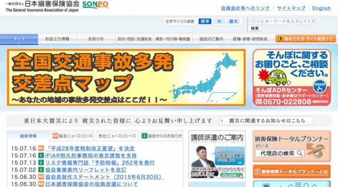 日本損害保険協会、10月7日「盗難防止の日」街頭活動を実施