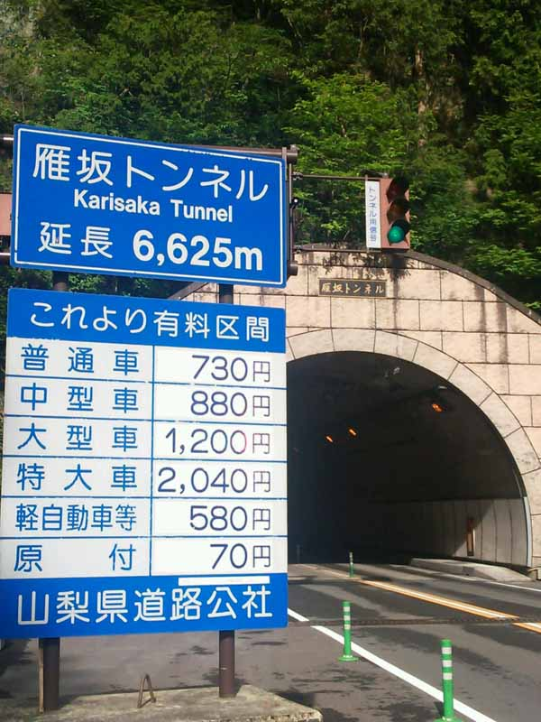 during-free-toll-is-limited-time-karisaka-tunnel-7-1-11-30-20150726-1