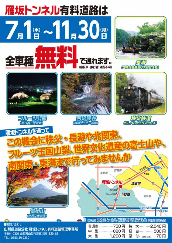 during-free-toll-is-limited-time-karisaka-tunnel-7-1-11-30-20150726-11