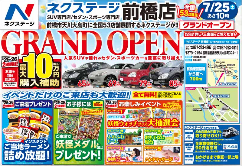 nextage-maebashi-suv-·-sedan-and-sports-specialty-stores-july-25-saturday-pre-open20150725-3