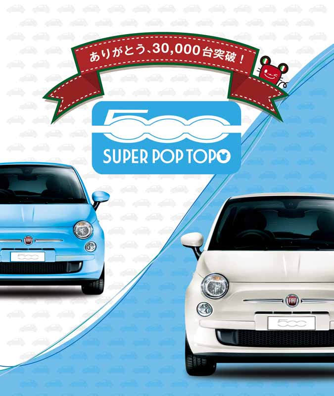 fca-japan-special-price-of-limited-car-fiat500-super-pop-topo-300-units-released20150723-3