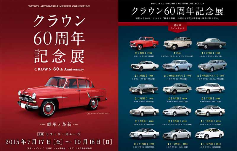 from-the-crown-60-anniversary-exhibition-in-mega-web-july-1720150712-1-min