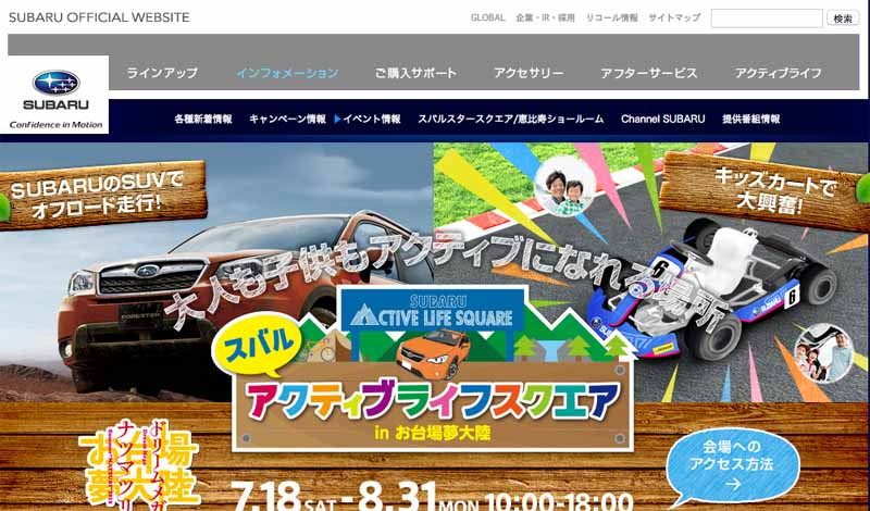 fuji-heavy-industries-subaru-active-life-square-in-odaiba-dream-continent-held20150713-4-min