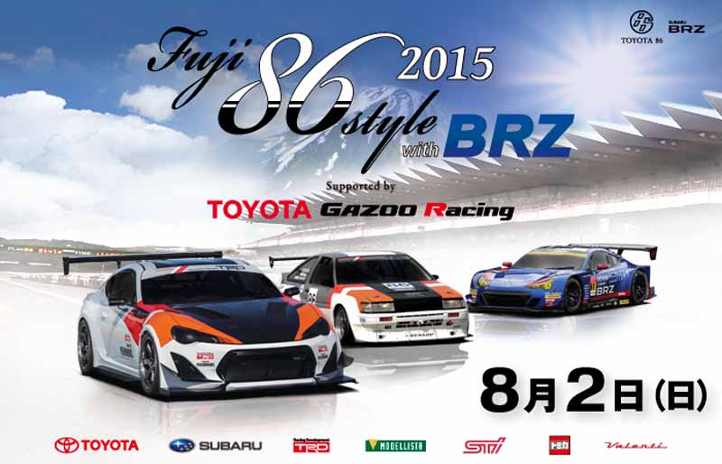 fuji-speedway-toyota-86-subaru-brz-events-held-82-20150730-1