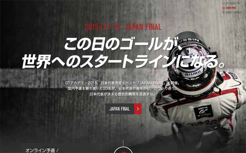gt-academy-by-nissan-x-playstation-japan-football-six-decisions-that-stand-at-the-top-of-the-60-000-people20150713-1