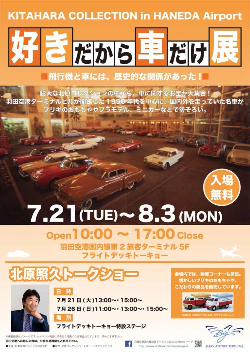 haneda-airport-the-car-only-exhibition-because-i-like-of-teruhisa-mr-kitahara-held20150720-1